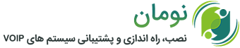 3cx در ایران   فروش تجهیزات ویپ   سیستم ویپ   راه اندازی voip
