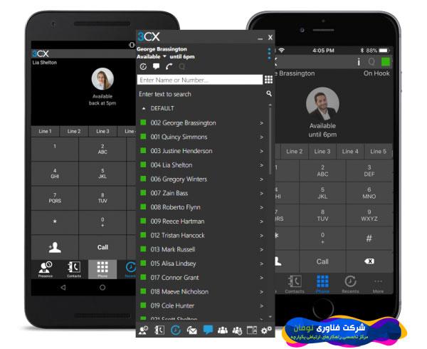 تلفن نرم افزاری الستیکس 5