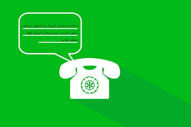 نمونه متن منشی تلفنی در ساعات اداری