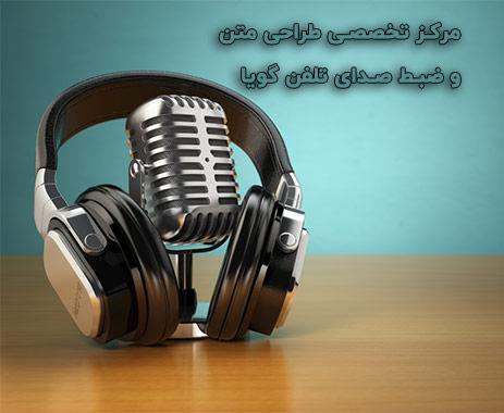 ضبط-صدای-تلفن-گویا---متن-تلفن-سانترال-