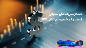 کاهش-هزینه-ها-با-خرید-لایسنس-3CX