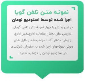 نمونه متن منشی تلفنی به همراه فایل صوتی شرکت های ایرانی