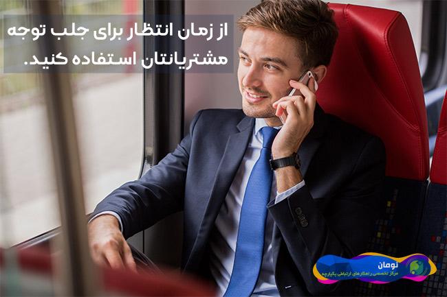 از-زمان-انتظار-برای-جلب-توجه-مشتریانتان-استفاده-کنید