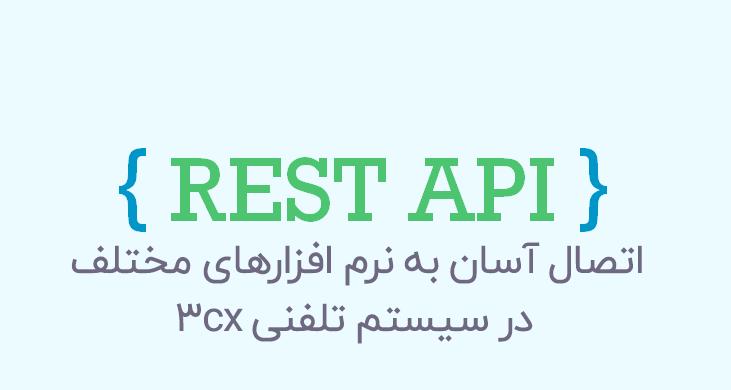 اتصال آسان به نرم افزارها با API در سیستم تلفنی 3cx