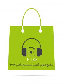 سیستم تلفنی 3cx فارسی با کد 201