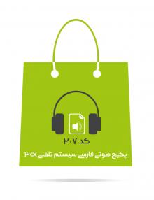 پکیج صوتی فارسی سیستم تلفنی 3cx