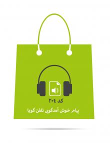 دانلود صدای سانترال برای بخش خوش آمدگویی با صدای گوینده خانم 204